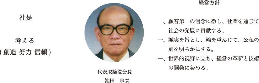 代表取締役会長 池田泰