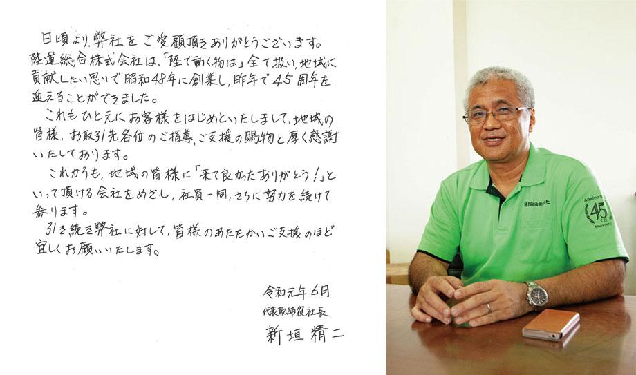 代表取締役社長 新垣精二