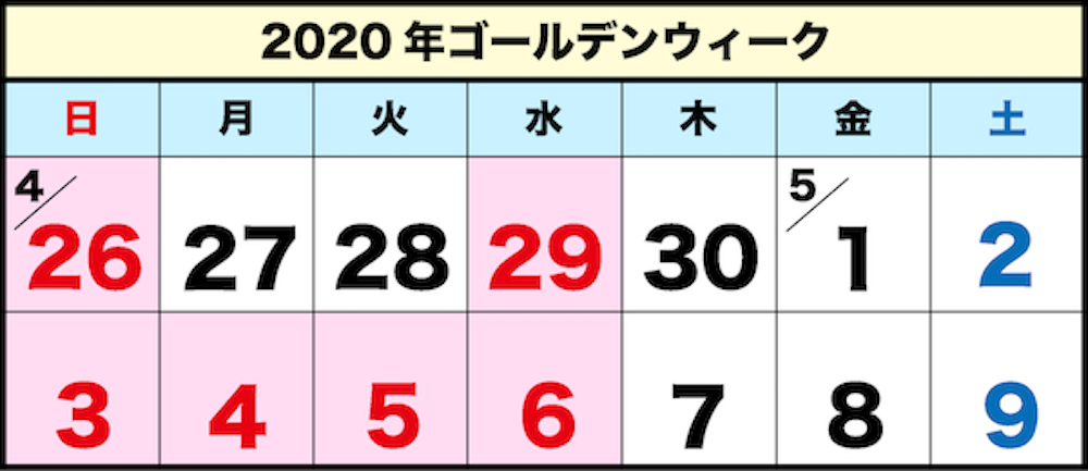 gw2020-yasumi