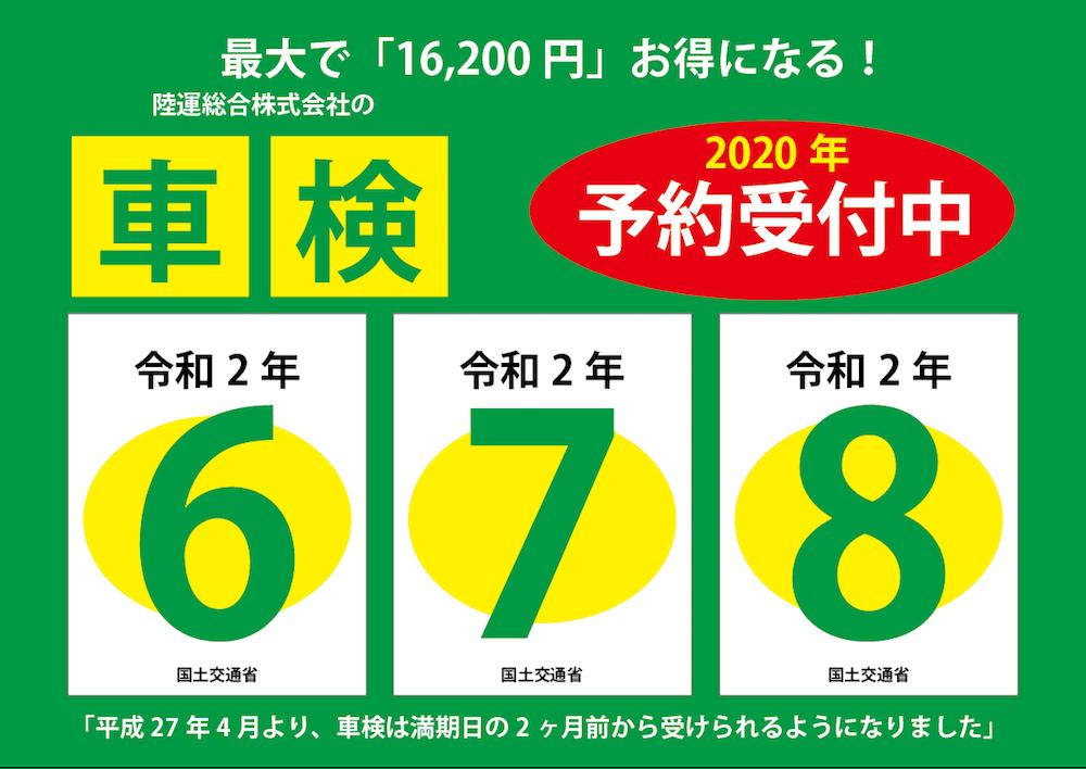 陸運車検シールデザインえ-01