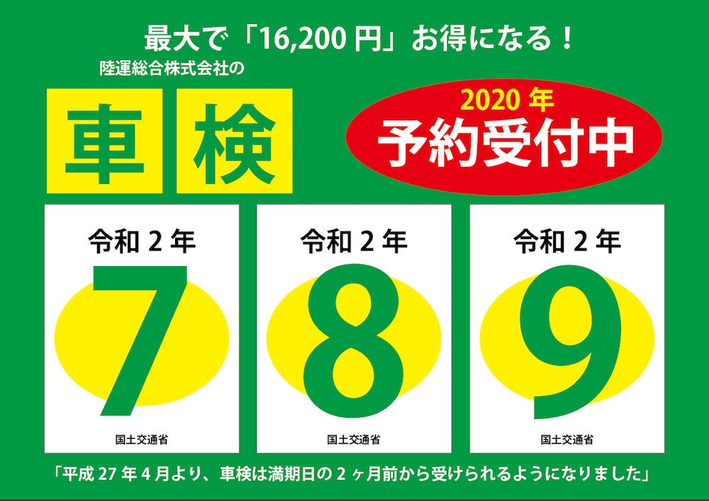 陸運車検シールデザイン789-01
