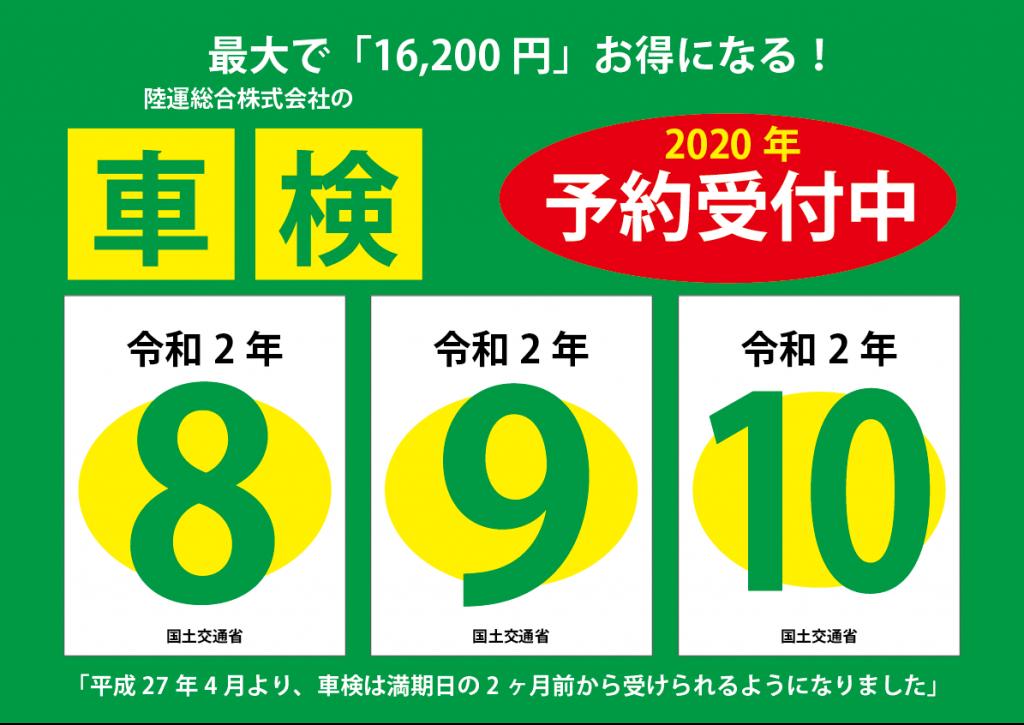 陸運車検シールデザイン-01