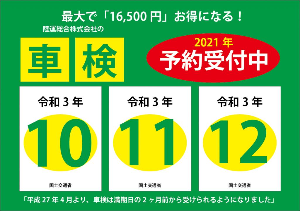 陸運車検シールデザイン-02